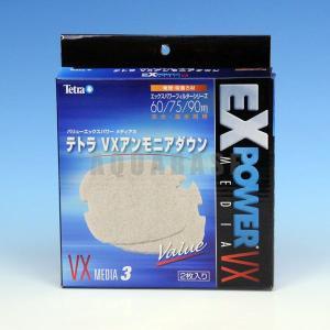テトラ VXアンモニアダウン 60/75/90用|aquabase