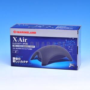 テトラ マリンランド エックスエアー XP-90|aquabase