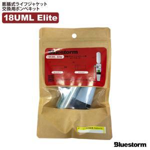 交換用ボンベキット18UML Elite-KIT(ブルーストーム2220RSE用/ダイワDF-2007/DF-2207用)自動膨張式ライフジャケット用|aquabeach2