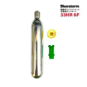 ブルーストーム 交換用ボンベキット 33HR-6F 釣り|aquabeach2