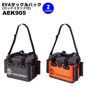 EVAタックルバッグ ロッドスタンド付 AEK905 36cm インナーケース付 釣り具 aquabeach2