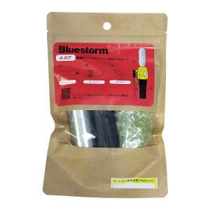 ブルーストーム 交換用ボンベセット A-kitセット UML製 MK5 釣り|aquabeach2