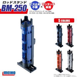 ロッドスタンド BM-250 Light 50×54×283mm 穴径35mmネジ不要 明邦化学工業 MEIHO 釣り具|aquabeach2