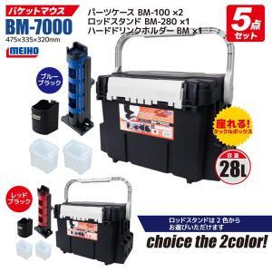 バケットマウスBM-7000 ブラック 5点セット 釣り用収納ハードボックス メイホウ|aquabeach2