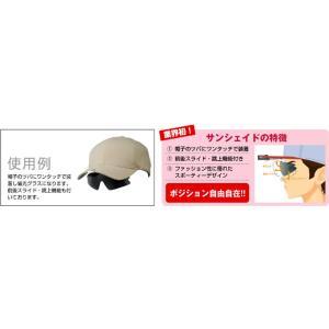 冒険王 偏光サングラス サンシェイド 帽子用SN-1B メガネ拭き付|aquabeach2|03