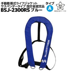 手動膨張式ライフジャケット BSJ-2300RS ブルー サスペンダータイプ(肩掛け式) BLUESTORM 高階救命器具 国交省認定品 タイプA 検定品 桜マーク付|aquabeach2