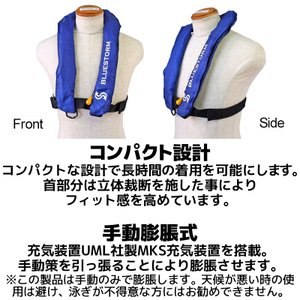 手動膨張式ライフジャケット BSJ-2300RS ブルー サスペンダータイプ(肩掛け式) BLUESTORM 高階救命器具 国交省認定品 タイプA 検定品 桜マーク付 釣り|aquabeach2|02