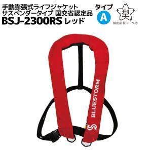 手動膨張式ライフジャケット BSJ-2300RS レッド サスペンダータイプ(肩掛け式) BLUESTORM 高階救命器具 国交省認定品 タイプA 検定品 桜マーク付|aquabeach2