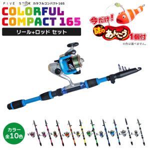 釣竿・ロッド カラフルコンパクト165 リール+ロッドセット FIVE STAR 釣り具|aquabeach2