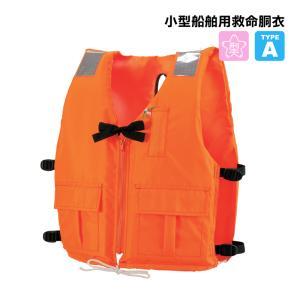 ●船舶検査にも問題なく合格します ●サイドアジャスト可能 ●通気性の良い背開き式 ●ポケット2ヶ付き...