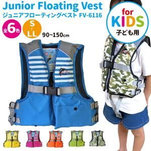 ジュニアフローティングベスト FV-6116n ファインジャパン 川遊び・水遊び・釣り用 ライフジャケット