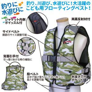 ジュニアフローティングベスト FV-6116n ファインジャパン 川遊び・水遊び・釣り用 ライフジャケット|aquabeach2|02