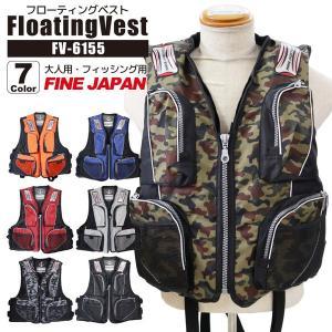 フローティングベスト 大人用 FV-6155 ファインジャパン 釣り フィッシング用|aquabeach2