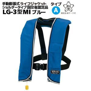 手動膨張式 ライフジャケット 肩掛式 オーシャンLG-3型 MI ブルー 国交省認定品 タイプA 検定品 桜マーク付|aquabeach2
