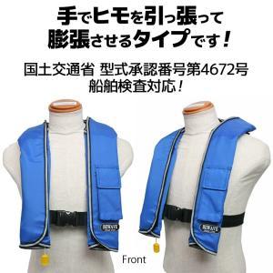 手動膨張式 ライフジャケット 肩掛式 オーシャンLG-3型 MI ブルー 国交省認定品 タイプA 検定品 桜マーク付|aquabeach2|03