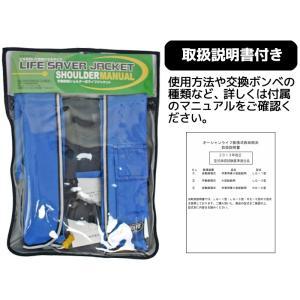 手動膨張式 ライフジャケット 肩掛式 オーシャンLG-3型 MI ブルー 国交省認定品 タイプA 検定品 桜マーク付|aquabeach2|06