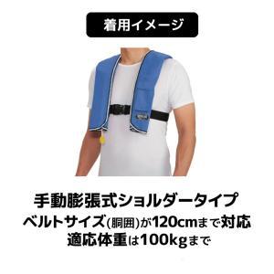 手動膨張式 ライフジャケット 肩掛式 オーシャンLG-3型 MI ブルー 国交省認定品 タイプA 検定品 桜マーク付 釣り|aquabeach2|07