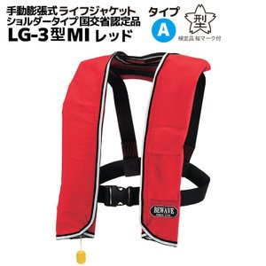 手動膨張式 ライフジャケット 肩掛式 オーシャンLG-3型 MI レッド 国交省認定品 タイプA 検定品 桜マーク付|aquabeach2