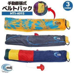 手動膨張式 ベルトパック(Belt Pack) ウエストベルトタイプ MTI-4015 mti スタンドアップパドル サーフィン(SUP) 釣り|aquabeach2