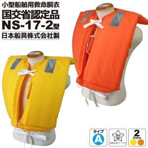 小型船舶用救命胴衣 NS-17-2型 日本船具 船舶検査対応 国交省認定品 タイプA 検定品 桜マーク付|aquabeach2