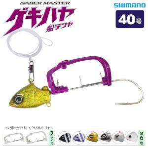 サーベルマスター 船テンヤ ゲキハヤ 40号 PN-UQ1S SHIMANO シマノ 釣り具