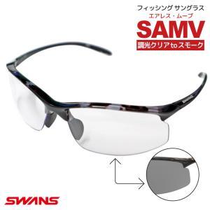 サングラス スワンズ SWANS 調光レンズモデル エアレス・ムーブ SAMV-0066 DBK 専用ケース+クリーナー+メガネ拭き付き フィッシング 釣り 送料無料|aquabeach2