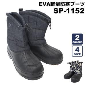 軽量防寒ブーツ SP-1152 カモ(グレー迷彩) ファインジャパン(FINE JAPAN) フィッシングブーツ 釣り具|aquabeach2