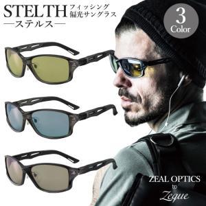 ジールオプティクス STELTH ゼクー 専用ケース+クリーナー+メガネ拭き2枚付 ZEAL OPTICS フィッシング用 偏光サングラス 釣り アウトドア 送料無料|aquabeach2