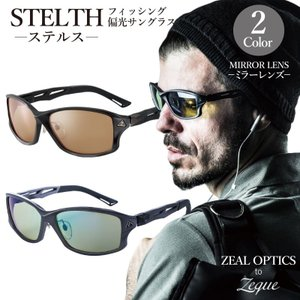 ジールオプティクス STELTH ミラーレンズ 専用ケース+クリーナー+メガネ拭き2枚付 ZEAL OPTICS フィッシング用 偏光サングラス 釣り アウトドア 送料無料|aquabeach2