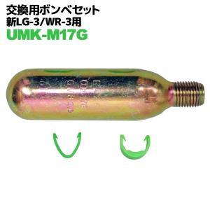 新LG-3・WR-3型(製造年月が2015年4月以降のライフジャケット)専用 交換用ボンベセット UMK-M17GMI 釣り|aquabeach2