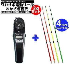 Hapysonワカサギ電動リール ブラック YH-202-K& 穂先セット