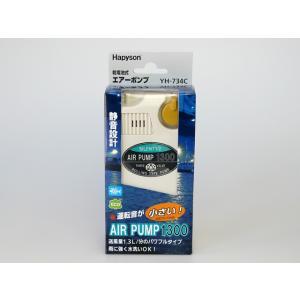 乾電池式エアーポンプ YH-734C Hapyson 山田電器工業