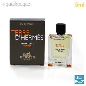 エルメス テール ド エルメス オー インテンス ベチバ− オードパルファム 5ml HERMES TERRE D'HERMES EAU INTENSE VETIVER EDP|aquabouquet