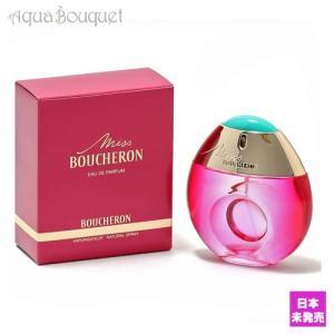 ブシュロン ミス ブシュロン オードパルファム 100ml BOUCHERON MISS BOUCHERON EDP|aquabouquet