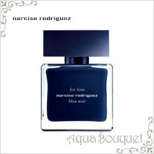 ナルシソロドリゲス フォーヒム ブルー ノワール オードトワレ 50ml NARCISO RODRIGUEZ BLEU NOIR EDT FOR HIM [5958]|aquabouquet|02