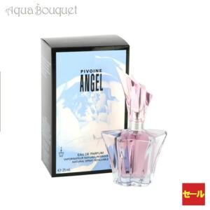 テュエリーミュグレー エンジェル ピオニー オードパルファム 25ml THIERRY MUGLER PIVOINE ANGEL EDP|aquabouquet