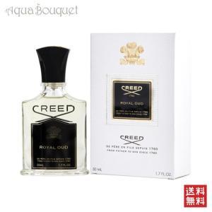 香水 女性用&男性用 クリード ロイヤル ウード オードパルファム 50ml CREED ROYAL OUD EDP aquabouquet
