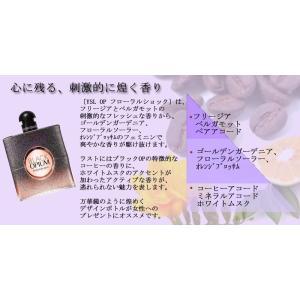 (数量限定) イヴサンローラン ブラック OP フローラル ショック オードパルファム 90ml (オリジナルボックス入り)  YSL YVES SAINT LAURENT BLACK OPIUM FLORAL|aquabouquet|03