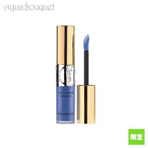 イヴサンローラン フル マット シャドウ 5ml  ルベル ブルー ( 06 REBEL BLUE ) YVES SAINT LAURENT  FULL MATTE SHADOW aquabouquet