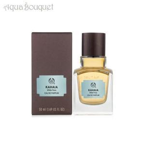 ザ ボディショップ カハイア オードパファム THE BODY SHOP KAHAIA EDP 50ml|aquabouquet