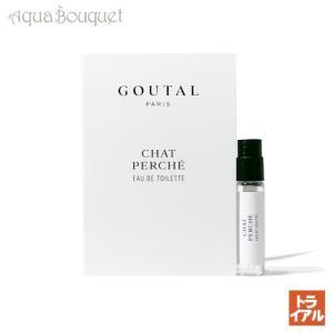 アニックグタール シャ ペルシェ オードトワレ 1.5ml ANNICK GOUTAL CHAT PERCHE EDT|aquabouquet