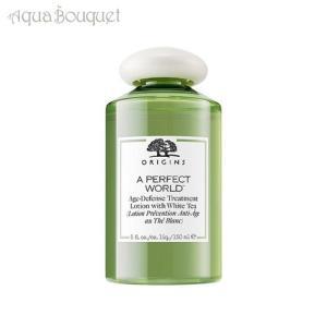 オリジンズ ホワイト ティー ローション 150ml ORIGINS LOTION WITH WHITE TEA A PERFECT WORLD|aquabouquet