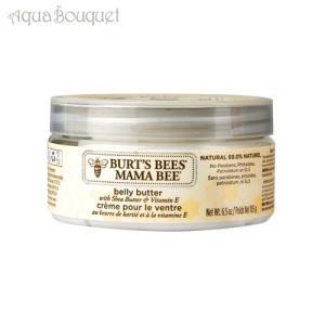 バーツビーズ ママビー ベリー バター 185g BURT'S BEES MAMA BEE BELLY BUTTER|aquabouquet