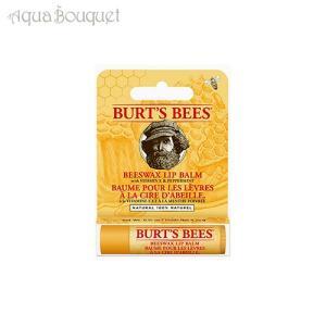 バーツビーズ ビーズワックス リップバーム 4.25g BURT'S BEES BEESWAX LIP BALM|aquabouquet