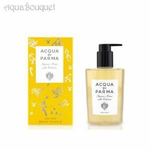 アクア ディ パルマ コロニア ハンドウォッシュ300ml ACQUA DI PARMA COLONIA HAND WASH [0545]|aquabouquet