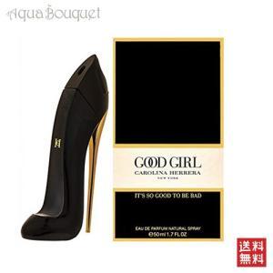 キャロライナヘレラ グッドガール オードパルファム 50ml CAROLINA HERRERA GOOD GIRL EDP [9838]|aquabouquet