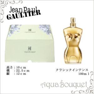 (数量限定) ジャン ポール ゴルチェ クラシック インテンス オードパルファム 100ml (オリジナルボックス入り)  JEAN PAUL GAULTIER CLASSIQUE INTENSE EDP [167 aquabouquet