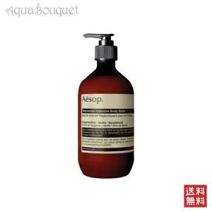 イソップ レジュビネイト ボディバーム 500ml AESOP REJUVENATE INTENSIVE BODY BALM [0518]|aquabouquet