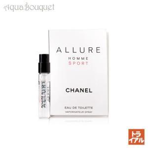 シャネル アリュールオム スポーツ オードトワレ  1.5ml  CHANEL ALLURE HOMME SPORTS  EDT [023639] (トライアル香水)|aquabouquet