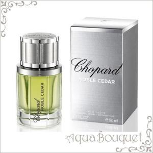 ショパール ノーブル セダー オードトワレ 50ml CHOPARD NOBLE CEDAR EDT[1833]|aquabouquet|03